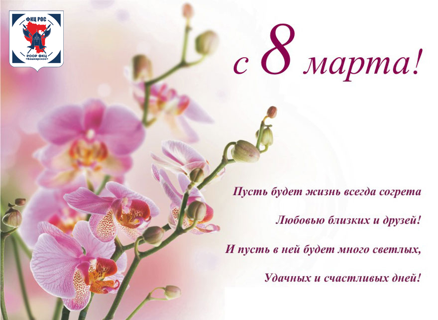 Байрам, христианские картинки на 8 марта